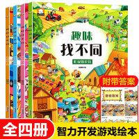 找不同3-4-5-6-7岁全4册趣味找不同益智类图书益智游戏认知书玩出来的专注力训练书开心幼儿园忙碌的农场动物的乐园热闹