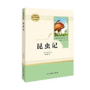 昆虫记 (法)亨利.法布尔,陈筱卿 9787107321498