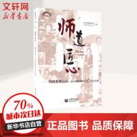 师道 匠心/特级教师给学生,家长和教师的60堂公开课 上海市特级教师联谊会