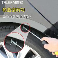 汽车轮胎护理工具多功能不锈钢挑石子石头清理车胎钩勾缝隙剔牙刀