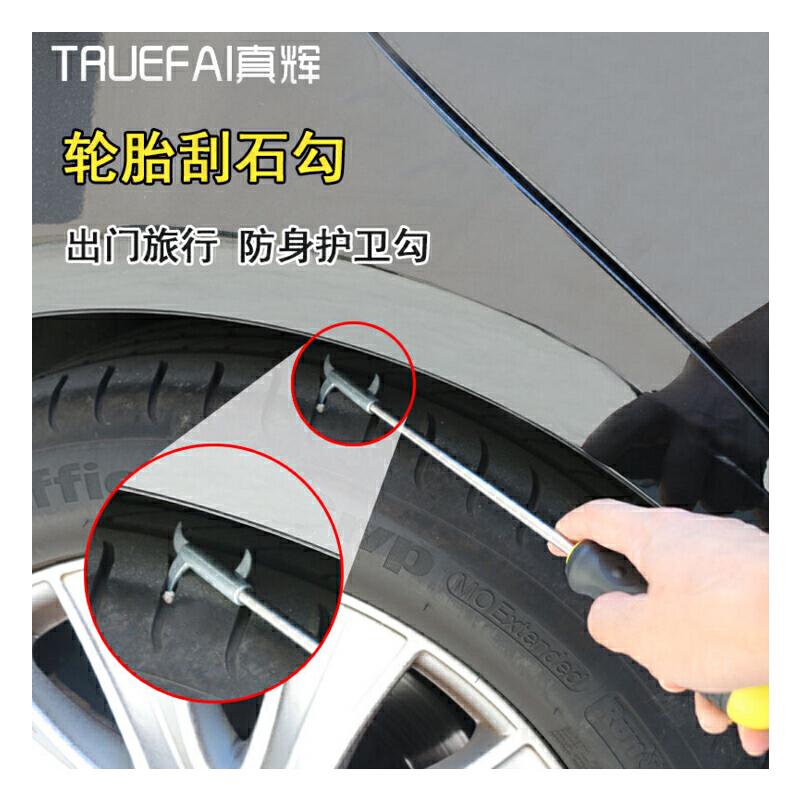 汽车轮胎护理工具多功能不锈钢挑石子石头清理车胎钩勾缝隙剔牙刀汽车轮胎护理挑石子勾