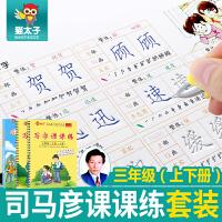 猫太子司马彦写字课课练三年级套装凹槽练字帖本小学生儿童练字板