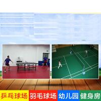 室内羽毛球乒乓球运动地胶健身房防滑耐磨PVC塑胶运动地板胶地垫