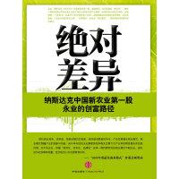 二手旧书8成新 差异-纳斯达克中国新农业**股永业的创富路径 9787508622620
