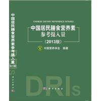 中国居民膳食营养素参考摄入量(2013版) 中国营养学会 科学出版社 9787030414014