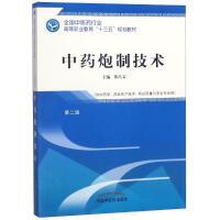 中药炮制技术 中国中医药出版社