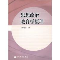 思想政治教育学原理 陈秉公 9787040187991