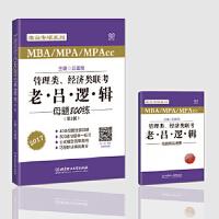 【二手8新正版】2017MBA MPAcc MPA管理类经济类联考 老吕逻辑母题800练 第2版 老吕系列 吕建刚 9
