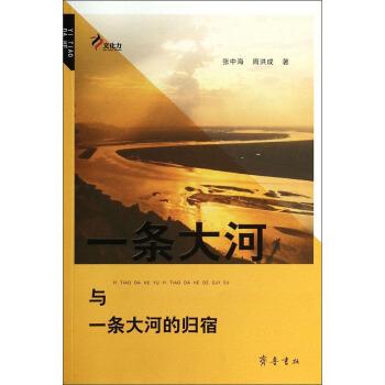 一条大河与一条大河的归宿 张中海,周洪成 齐鲁书社 正版书籍,请注意售价高于定价,有问题随时联系客服。
