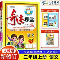 奇迹课堂三年级上册语文人教版部编版 2021新版同步教材解读