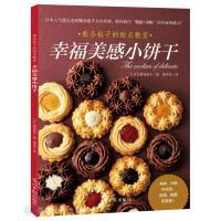 熊谷裕子的甜点教室:幸福美感小饼干熊谷裕子【正版书籍,限时特惠 】