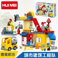 惠美积木拼装大颗粒城市建筑工程队拼插儿童玩具益智男女