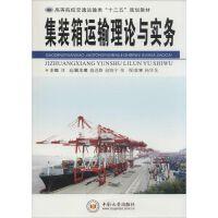 集装箱运输理论与实务 中南大学出版社