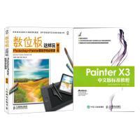 数位板这样玩 Photoshop+Painter数码手绘必修课(*2版)+Painter X3中文版标准教程