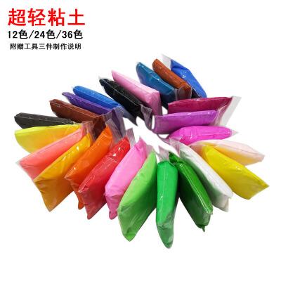 12色24色超轻粘土套装小袋装 幼儿园彩泥儿童手工益智DIY安全无毒