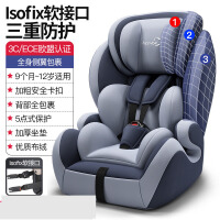儿童安全座椅汽车用婴儿宝宝车载简易9个月-12岁便携0-4档3isofixh2e