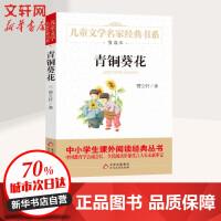 青铜葵花 北京教育出版社