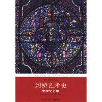 [二手9成新]剑桥艺术史:中世纪艺术(英)谢弗―克兰德尔(Shaver-Crandell,A);钱乘旦97875447