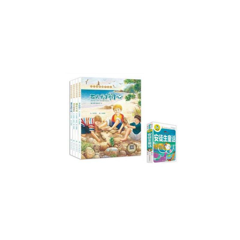 全套4册 成长启蒙绘本 中英文对照绘本阅读+安徒生童话3-6-9岁儿童绘本早教启蒙书籍 宝宝睡前故事图画书 幼儿情商培养性格养成书籍
