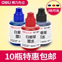 【10瓶装】得力白板笔墨水白板笔补充液 红色蓝色黑色可选 12ml