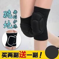 运动护膝 舞蹈跪地海绵防撞男女士跑步骑行轮滑瑜伽登山篮球护具