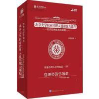 原装正版 北京大学职业经理人通用能力课程--管理经济学知识(5DVD)光盘 企业学习
