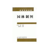 【旧书二手书8成新】园林制图 金煜 化学工业出版社 9787502569747