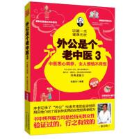 外公是个老中医3:中医悉心调养,女人烦恼不用慌 朱惠东 天津科学技术出版社