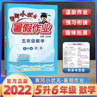 黄冈小状元暑假作业五年级数学五升六 通用版 2021新版