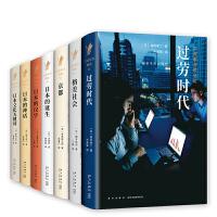 正版包邮 岩波新书精选 7册套装 日本文化 蒋方舟 过劳时代 格差社会 京都 日本的诞生 日本的汉字