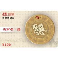 当当礼品卡生肖卡-猴100元【收藏卡】