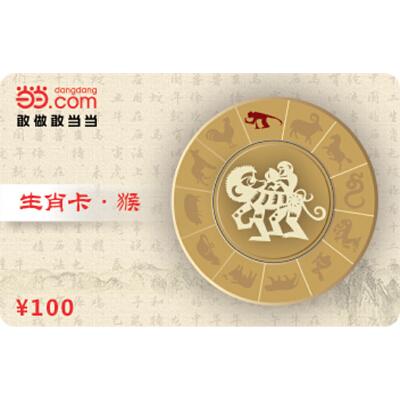 当当礼品卡生肖卡-猴100元【收藏卡】 新版当当礼品卡-实体卡,免运费,热销中!