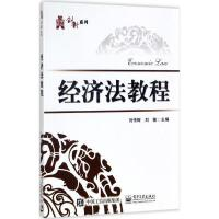 经济法教程 刘传辉,刘敏 主编
