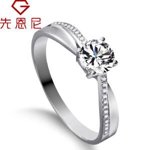 先恩尼钻戒50分 18K金钻石女戒 结婚订婚戒指 婚戒私人定制一生闪耀HFGCH379