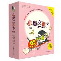 正版现货 小魔女祖卡(共6册) 献给每个孩子的魔法故事 奇想国当代精选图画书 魔法故事书 儿童绘本 世界图书出版公司