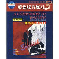 [二手旧书95成新] 英语综合练习3(高职高专版) 9787040087932