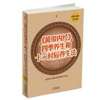 《黄帝内经》四季养生和12时辰养生法(超值白金版) 常学辉 天津科技出版社