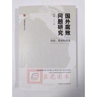 正版现货 国外腐败问题研究――历史、现状和方法 中国方正出版社
