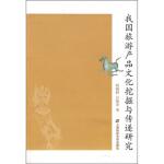 我国旅游产品文化挖掘与传递研究,初晓恒,吕宛青,上海财经大学出版社9787564202743