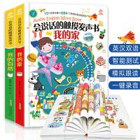 会说话的有声书 我的自然 我的家 宝宝英语启蒙认知发声书幼儿早教有声读物2-3-4-6岁宝宝学说话语言益智启蒙书籍手指点