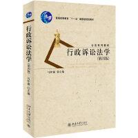 行政诉讼法学(第四版)