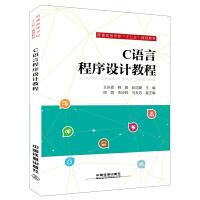 """普通高等学校""""十三五""""规划教材:C语言程序设计教程"""