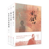 """叶兆言""""秦淮三部曲 """"(套装共3册)"""