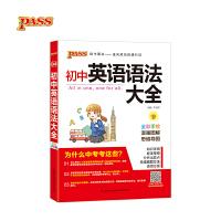 新版初中英语语法大全 中学英语语法知识全解中考英语复习资料教辅辅导书