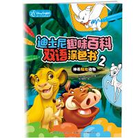 迪士尼趣味百科双语涂色书2:神奇陆地动物