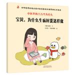 中医里的十万个为什么:宝贝,为什么生病时要这样做・中华传统文化中医药知识启蒙系列儿童绘本