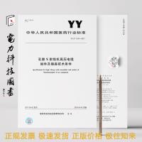YY/T 1541-2017乳腺X射线机高压电缆组件及插座技术条件