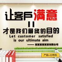 办公室装饰亚克力立体墙贴3D公司文化励志文字标语定做 红色+黑色 (带公司名) 超