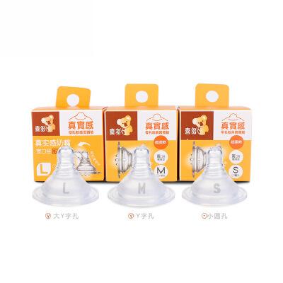 Hito喜多母婴用品宽口径真实感标准型硅胶奶嘴