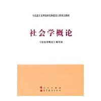 【旧书二手书8成新】社会学概论 《社会学概论》编写组[编] 人民出版社 9787010097817